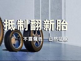 轮胎banner作品