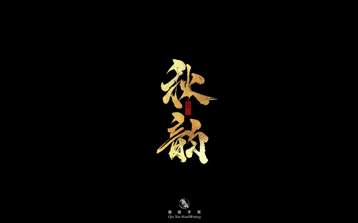 图片[12]-「磬歆设计」中秋国庆字体免费商用(附带PSD源文件)-酷点素材