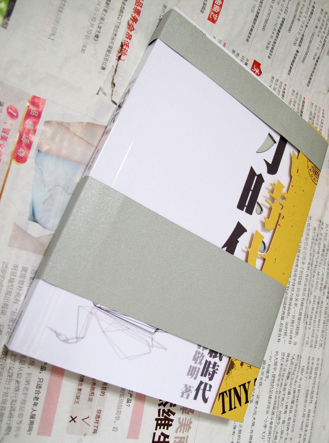 书籍装帧作品_书籍装帧课作业-翻做《小时代》装帧|平面|书装/画册|夏小伊 ...
