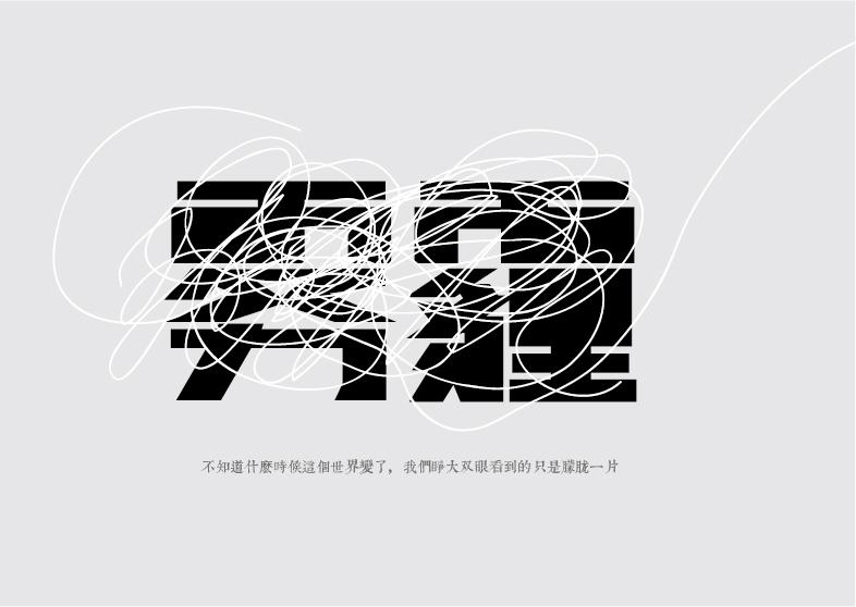 有什么个性好看的字体?做平面设计用的,谢谢图片