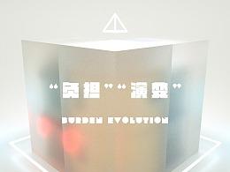 """""""负担""""""""演变""""Burden evolution"""