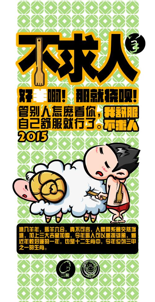 不求人|新娘|单幅童贞|蔡蔡动漫-原创作品-站做他文化漫画漫画夺走先的图片
