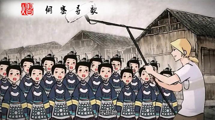 《侗寨寻歌》上集—熠动漫原创水墨动画