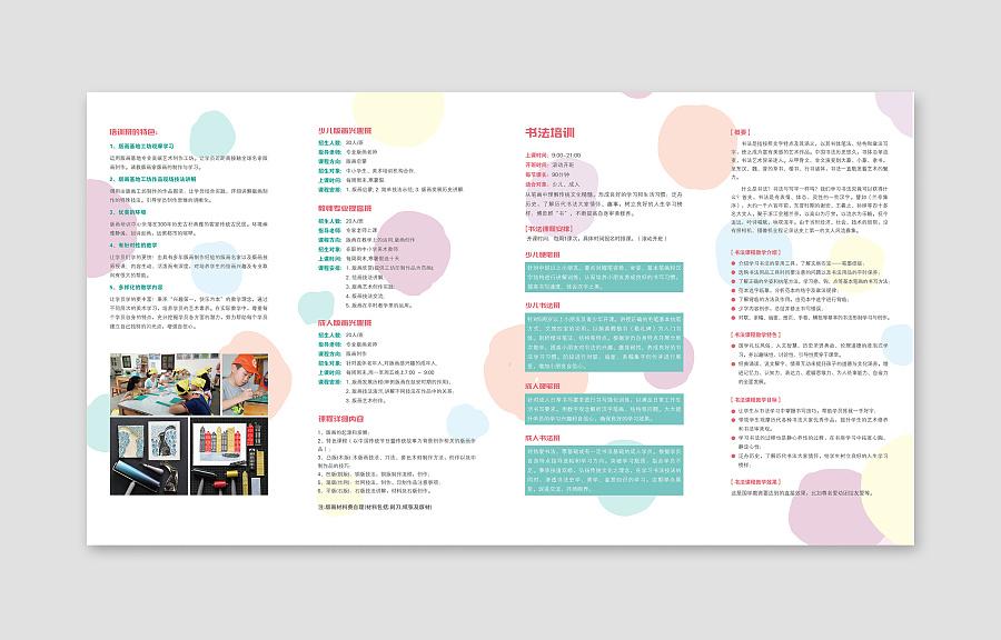 招生简章排版方法是什么?招生简章排版如何设计