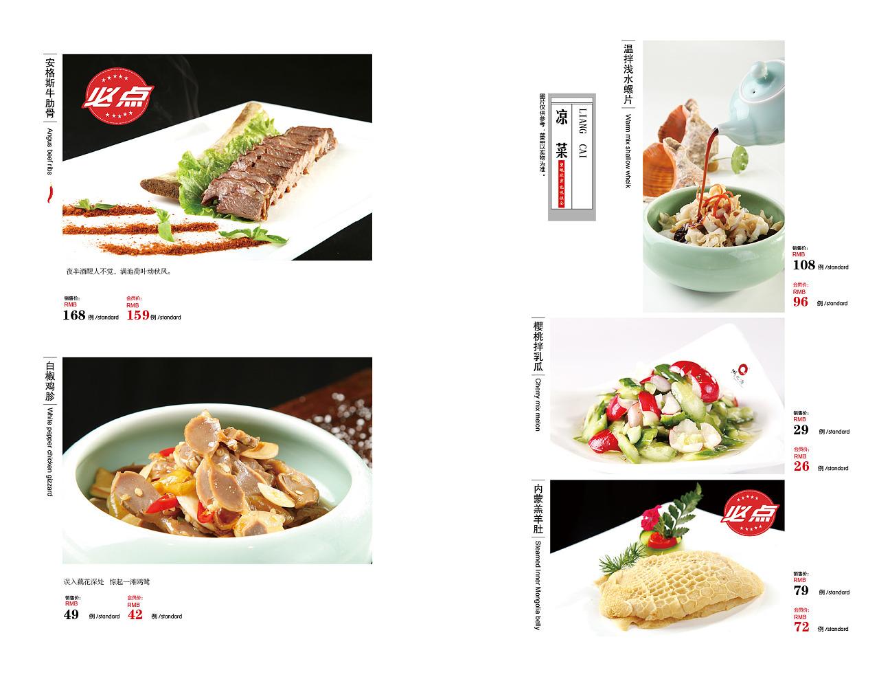 中式菜谱板式(一)
