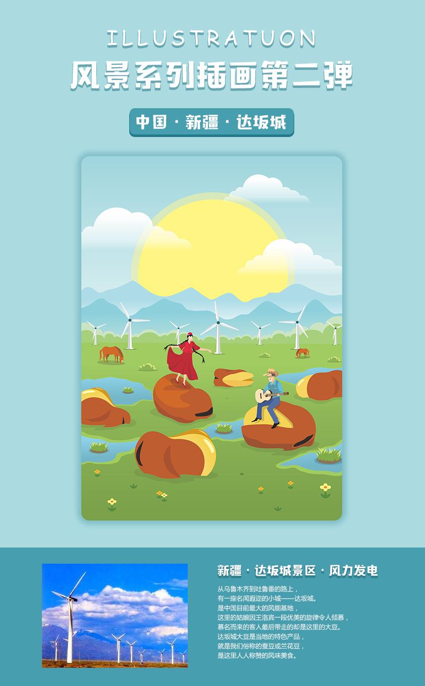 """新疆旅游风景手绘插画""""第二弹""""中国·新疆"""
