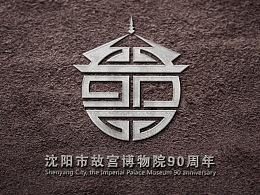 沈阳故宫博物院90周年logo及文创产品设计
