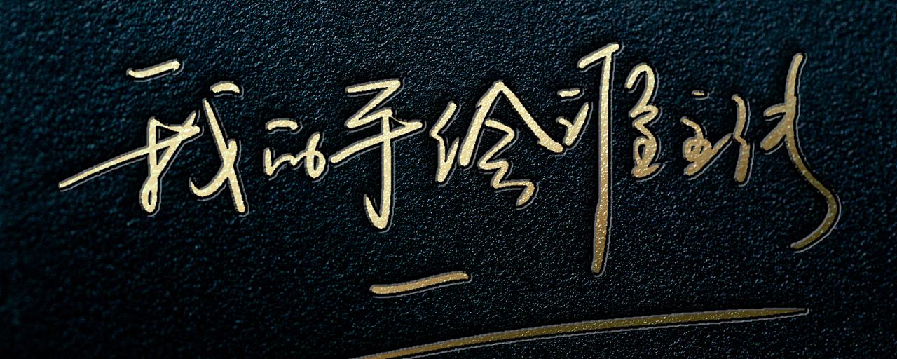 手绘板手书字体
