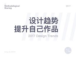 设计趋势提高自己作品
