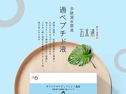 日式风海报练习