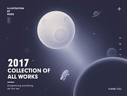 2017 · 年终大总
