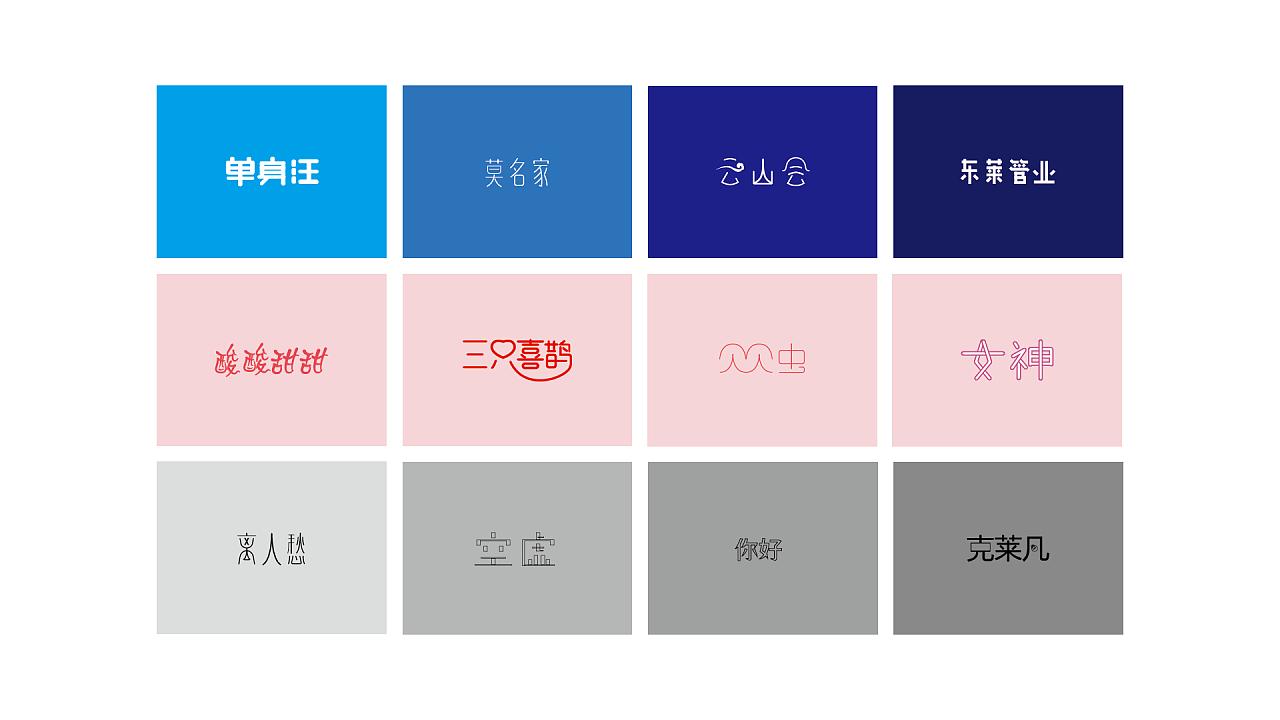 字体v字体|美女|字形/平面|YY小字体-原创作品-建筑设计类选择题图片