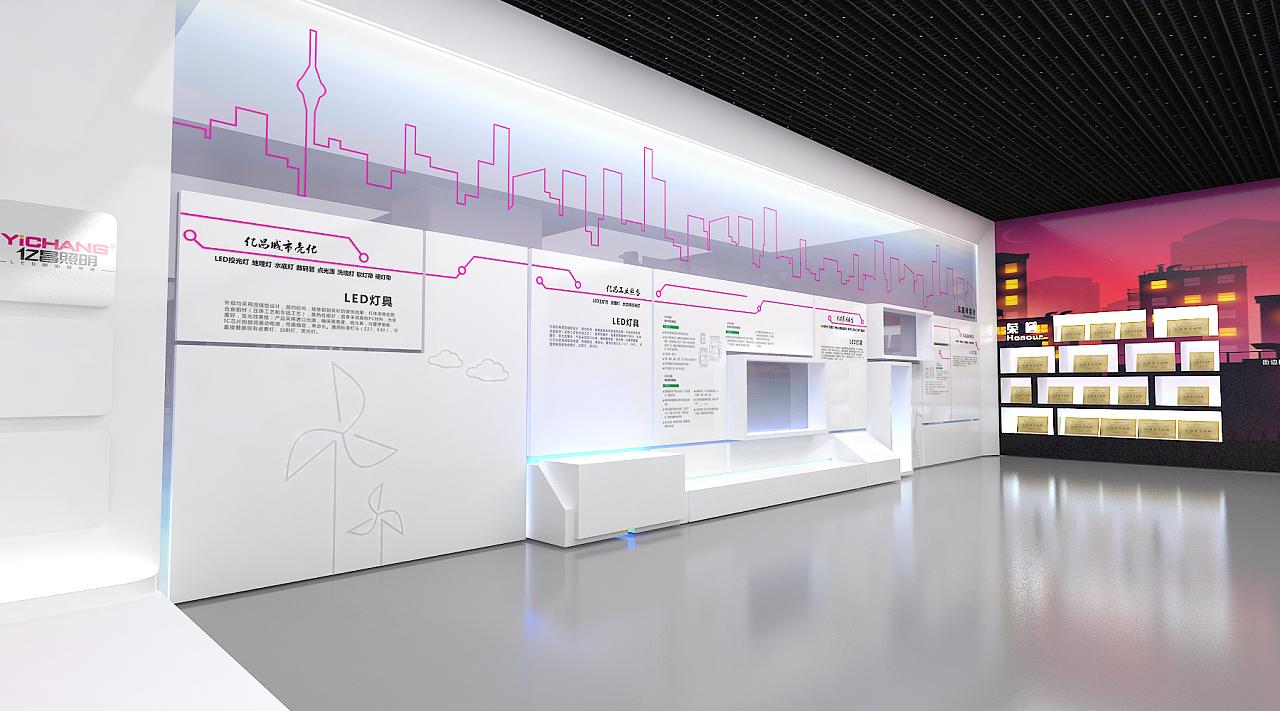 亿昌照明企业展厅图片