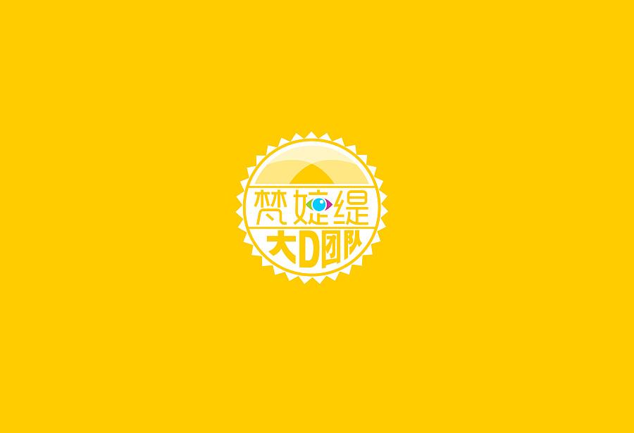 微商標志設計 大d團隊圖片