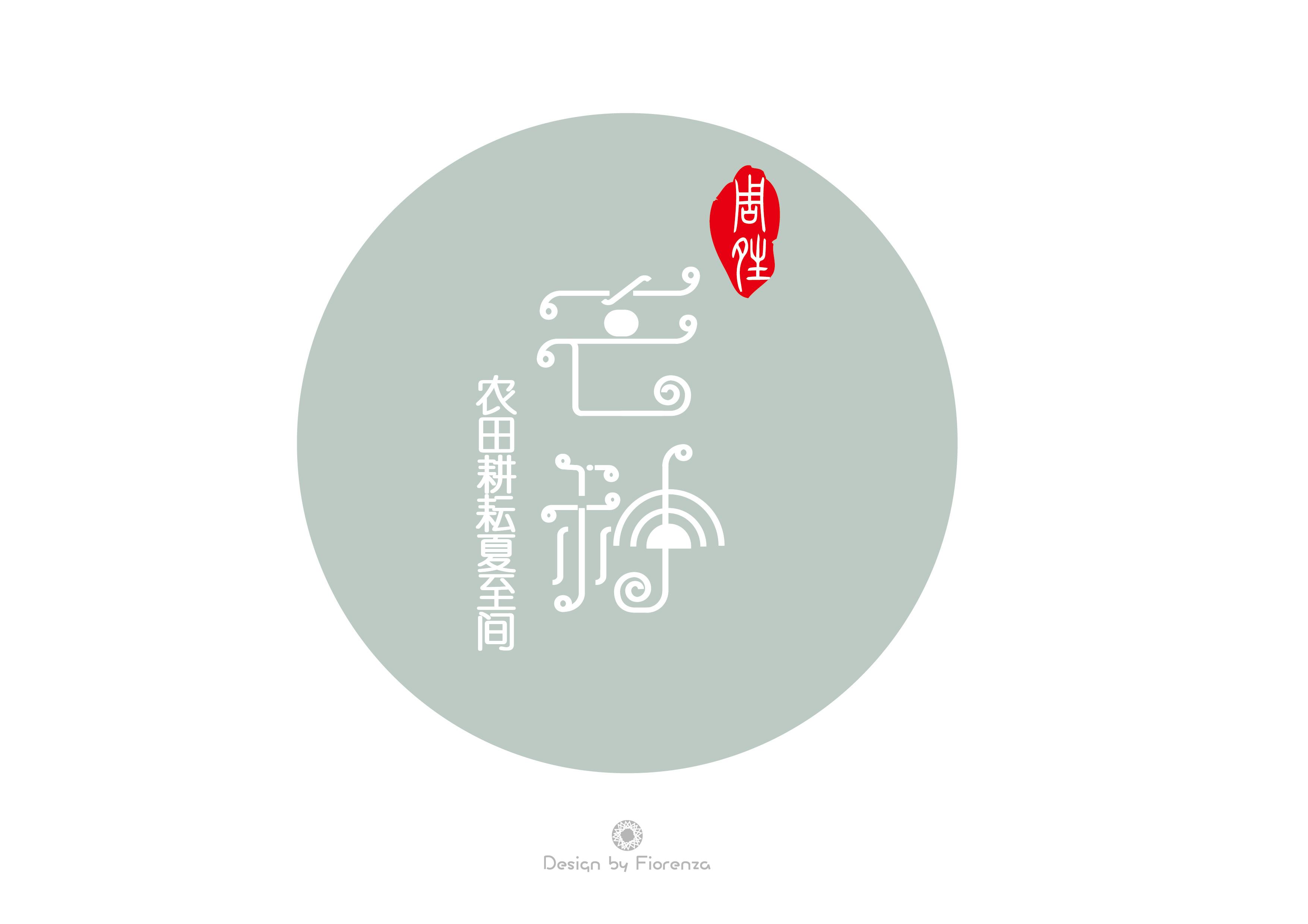 《24节气》字体设计