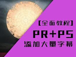 【全面教程】PR+PS快速为视频添加大量字幕! (03)