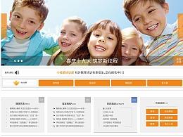 长沙青少年宫网页界面设计   2017.11
