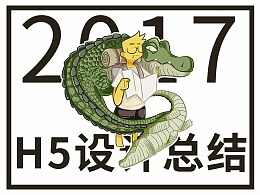 唐小白2017年H5作品整理