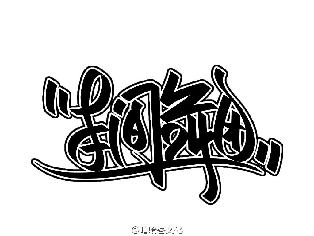 涂鸦中文字体设计