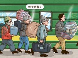 中国日报《春运回家》一镜到底长图文