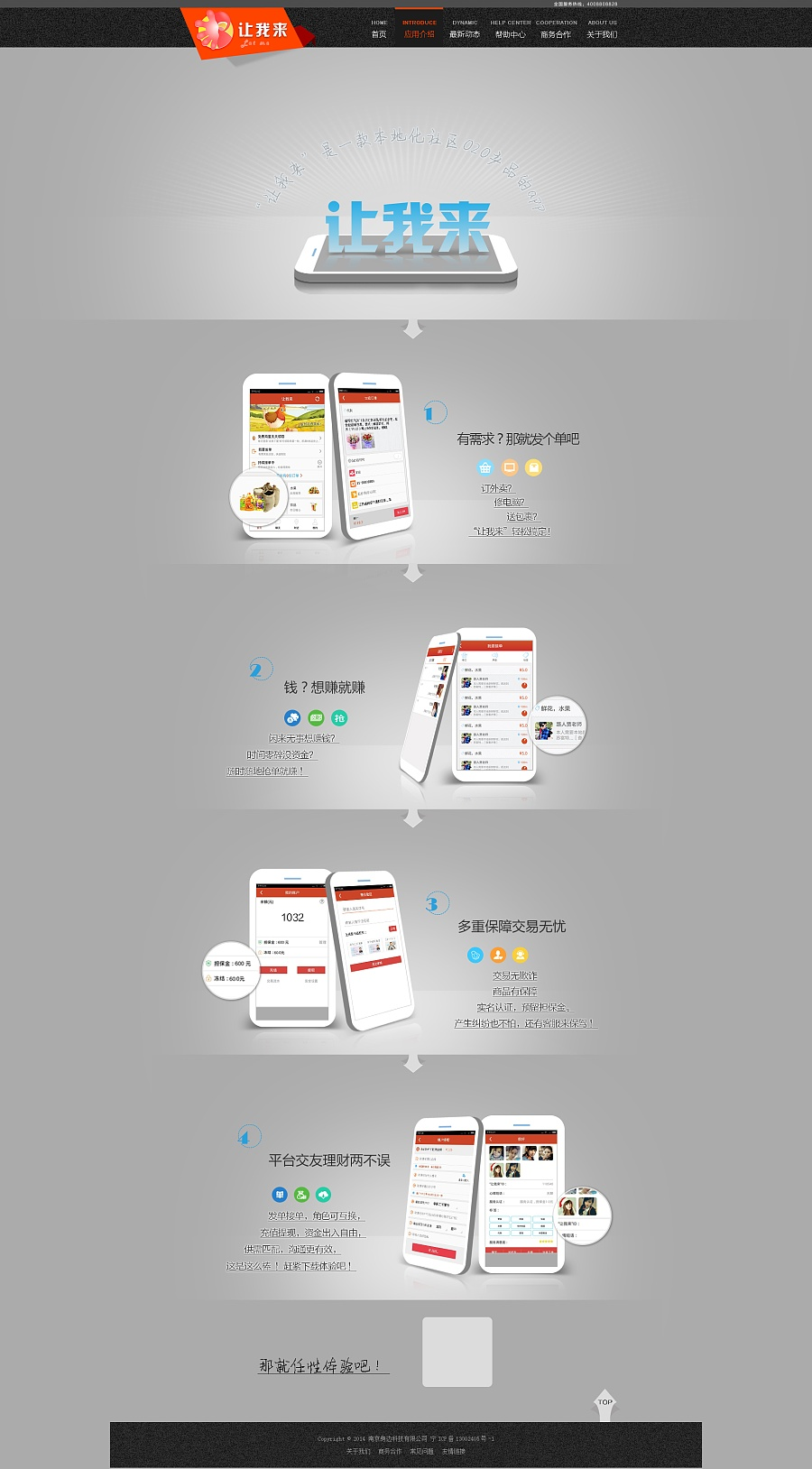 ui设计 网页设计|app界面|ui|理想laimao - 原创设计图片