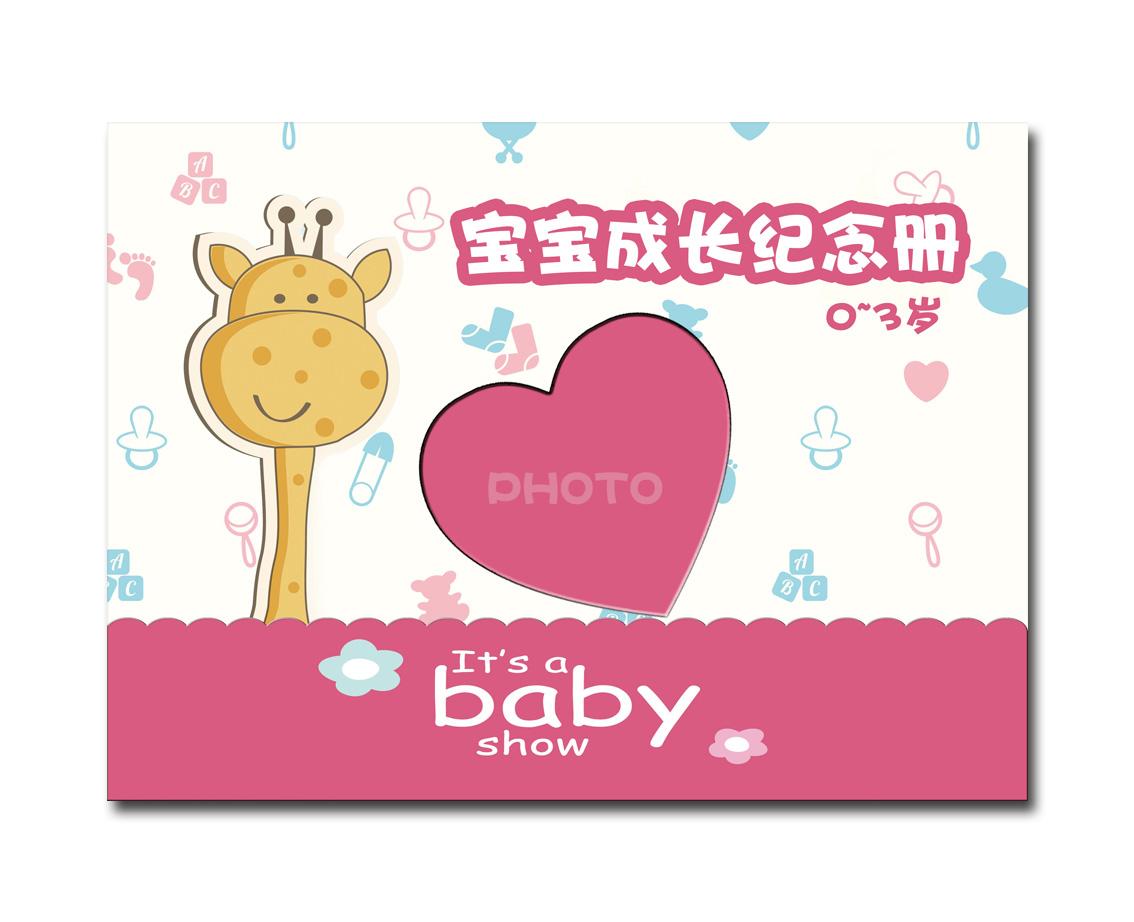 《宝宝成长纪念册》(1~3岁)