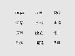 字体设计--性格