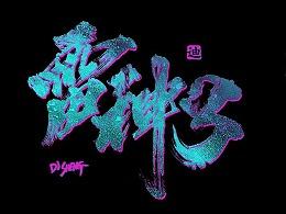 迪升涂字-雷神3/诸神黄昏