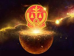 广州中级人民法院H5