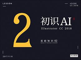 沐泊 Illustrator CC2018 轻松入门 UI设计课 图标绘制 免费课程 02