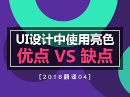 【译】UI设计中亮色的优点和缺点