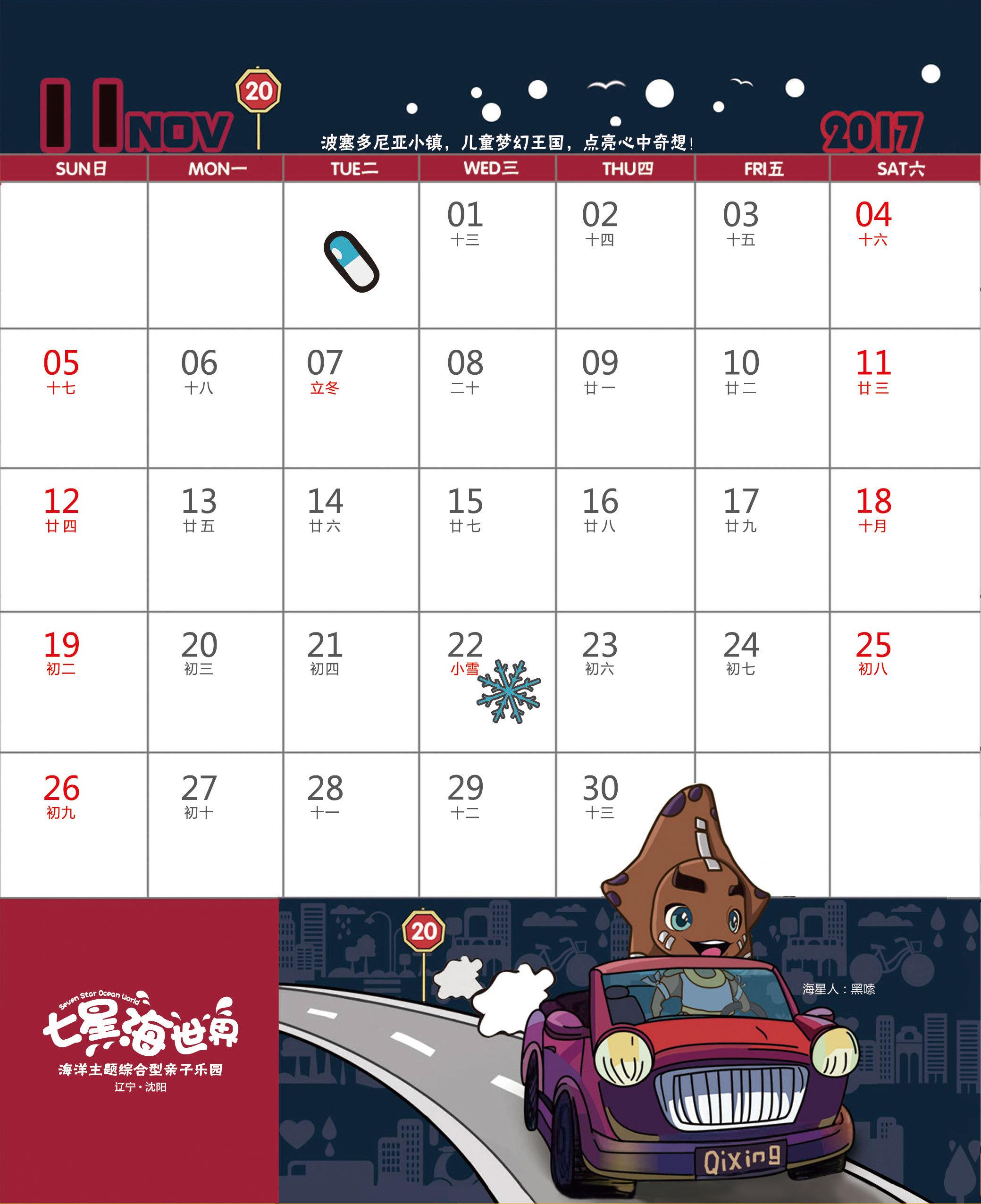 新春手绘台历