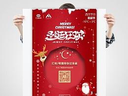 圣诞专属海报