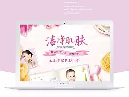 粉色系丨情人节丨美妆首页