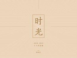 个人设计作品集合_中国风风格设计