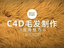 【教程分享】C4D毛发应用
