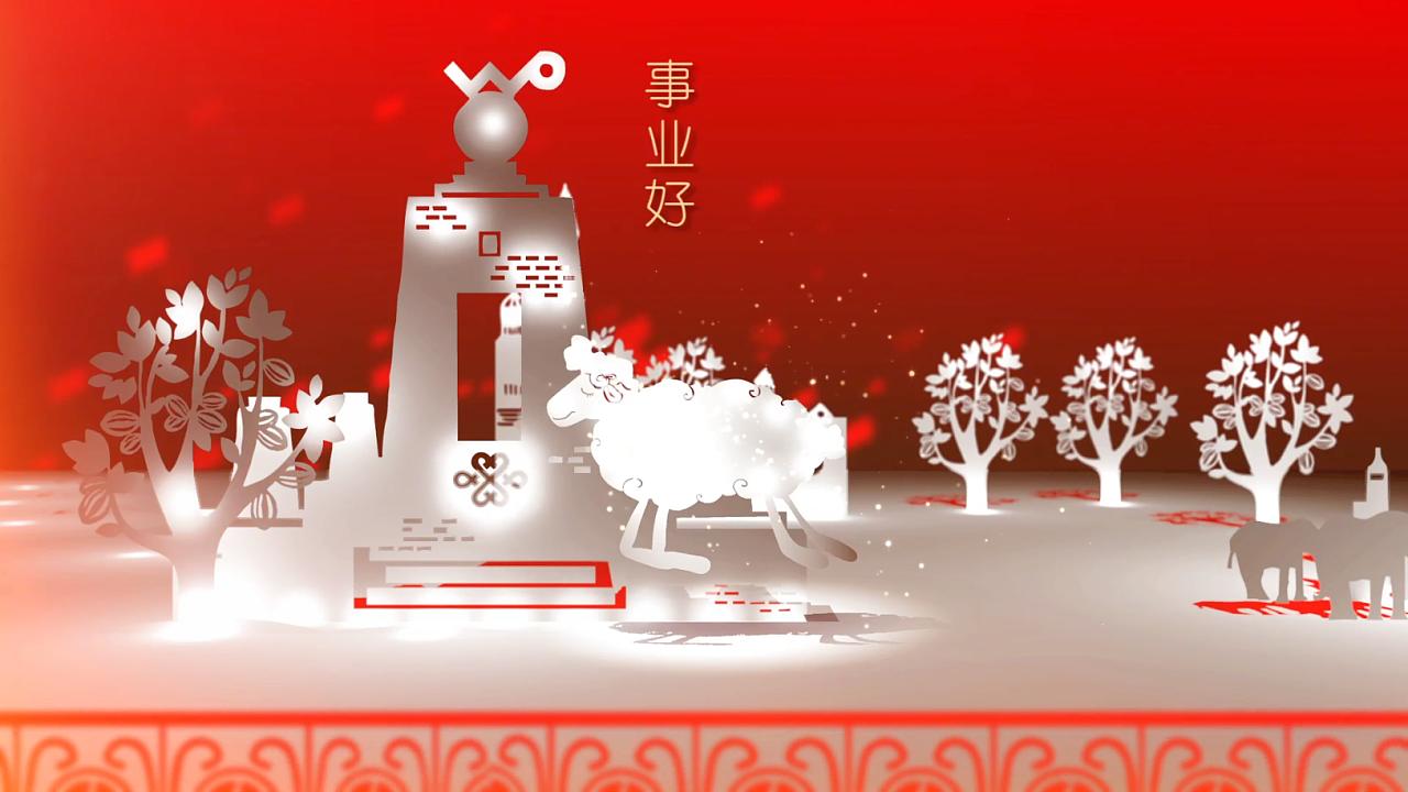 拜年视频_羊年拜年动画视频