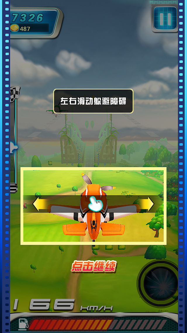 飞机总动员手游界面|ui|游戏ui|winwin武 - 原创作品