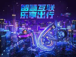 腾讯汽车——第十六届广州车展系列海报(附工程下载)