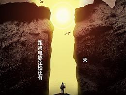 《阿修罗》上海电影节倒计时&定档倒计时海报