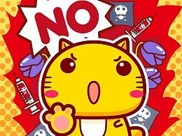 哈咪猫禁毒公益广告