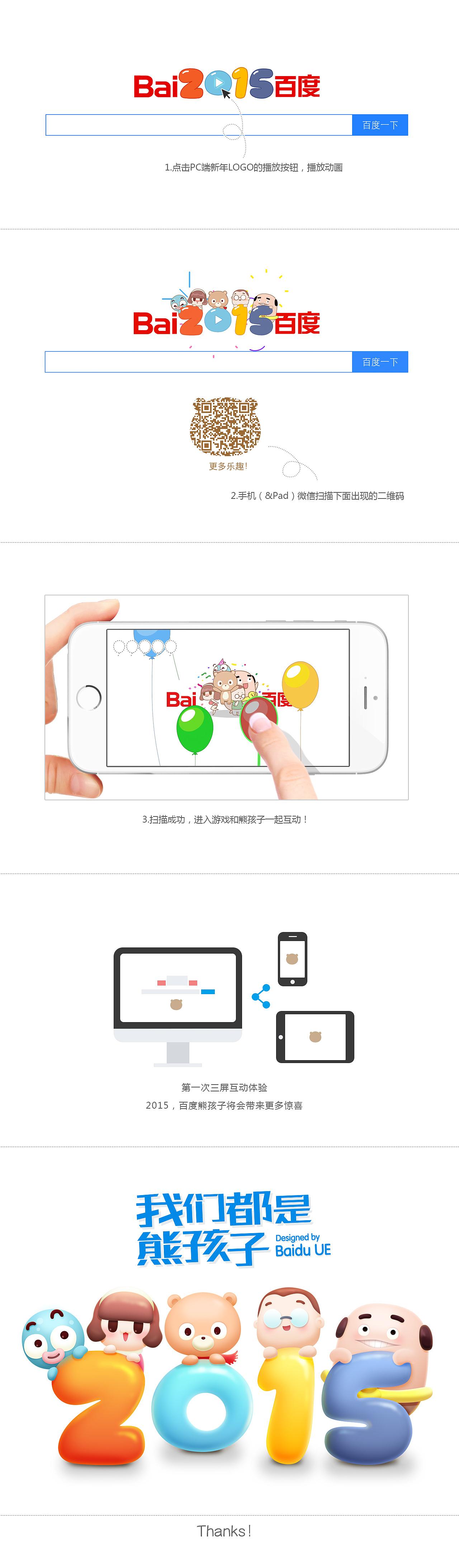 百度首页2015元旦logo设计方案|网页|门户/社交|百度