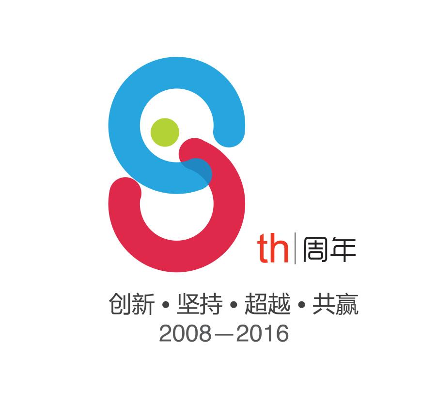 公司8周年logo|VI\/CI|平面|下沙 - 原创设计作品