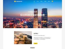 web-柠檬基金