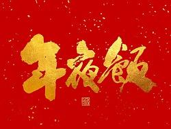 壹捌年贰月份手写写字体(壹)