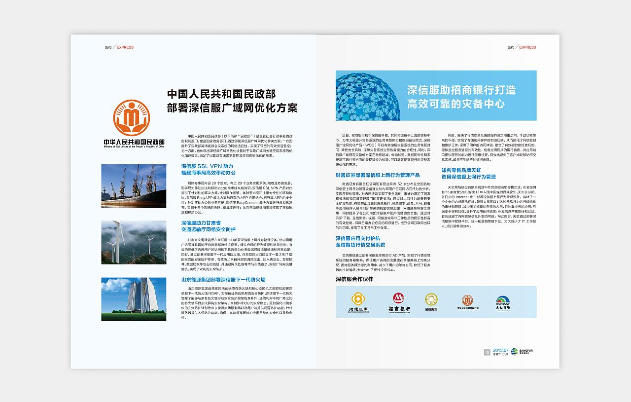 企业内刊编辑软件_画册,企业内刊