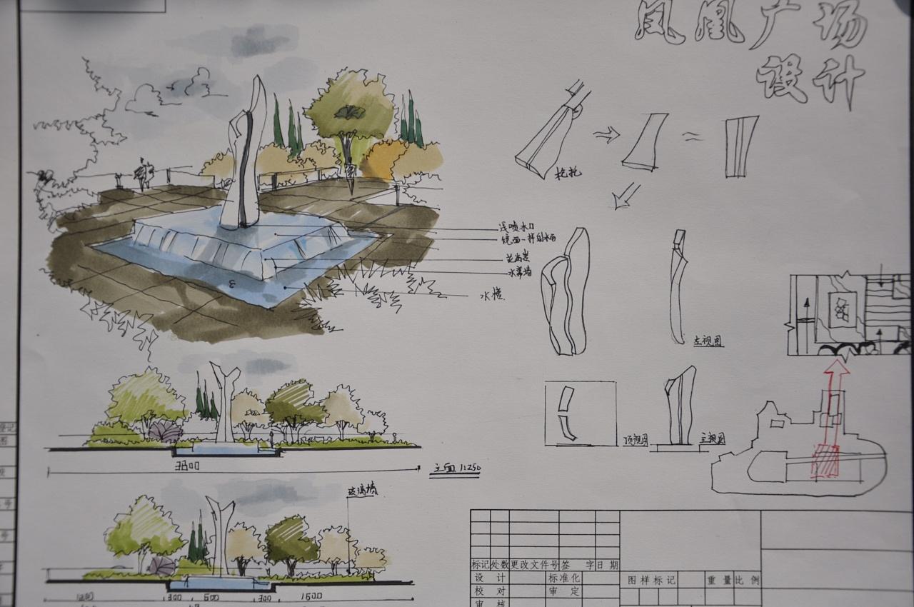 凤凰山景观手绘设计