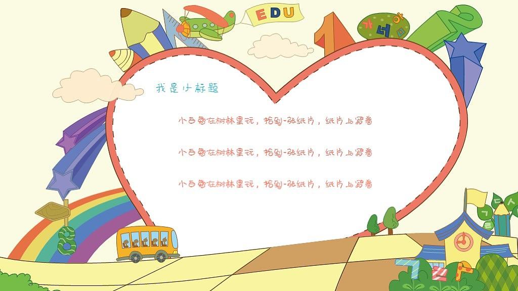 六一儿童节卡通PPT模版