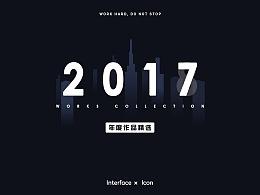 2017年度作品精選合集
