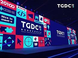 2018 TGDC腾讯游戏开发者大会KV&VI设计